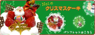 Noi 2017クリスマスケーキ