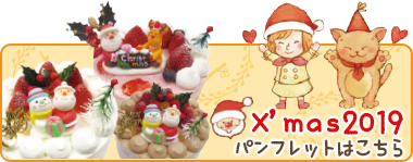 Noi 2019クリスマスケーキ